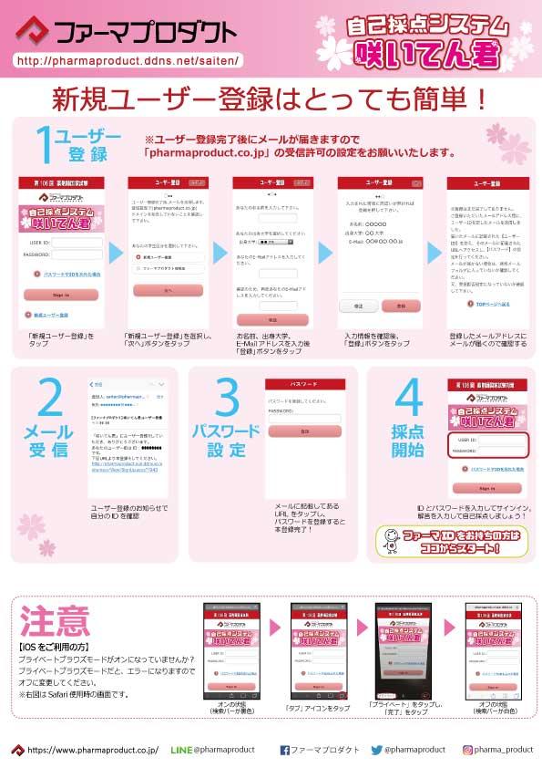 採点 自己 薬 ゼミ オンライン教室🌸春の無料キャンペーン🌸(5/31まで)